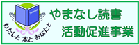 Yamanashi affaire de la promotion des activités de lecture de livre
