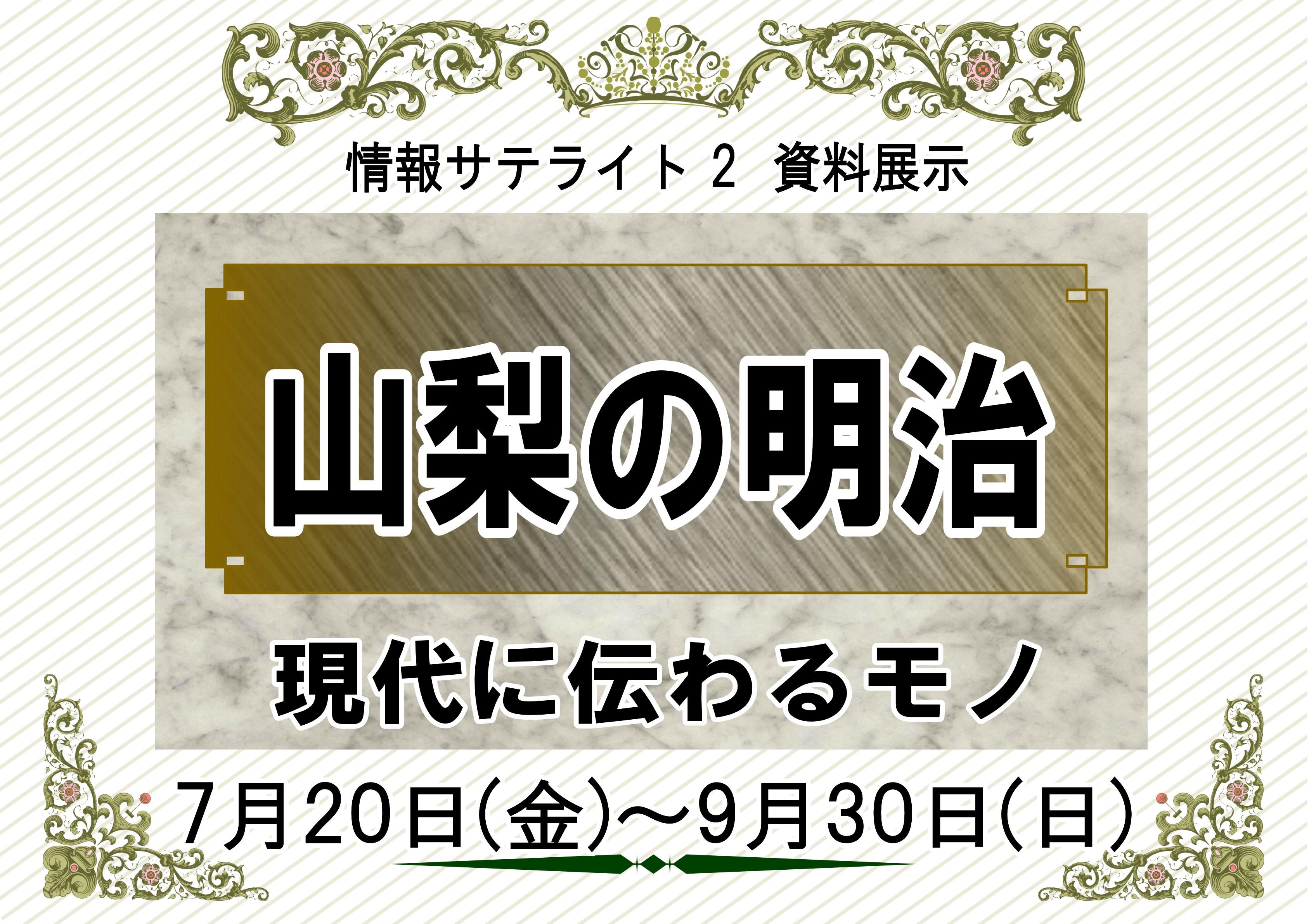 http://www.lib.pref.yamanashi.jp/oshirase/yamanashinomeiji.jpg